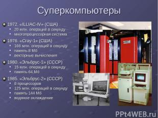 Суперкомпьютеры 1972. «ILLIAC-IV» (США) 20 млн. операций в секунду многопроцессо