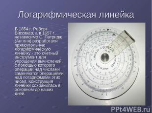 Логарифмическая линейка В 1654 г. Роберт Биссакар, а в 1657 г. независимо С. Пат