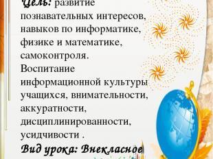Тема: «Мир информатики» Цель: развитие познавательных интересов, навыков по инфо