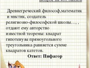 Вопрос № 4 Вопрос на 400 баллов Древнегреческийфилософ,математикимистик, соз