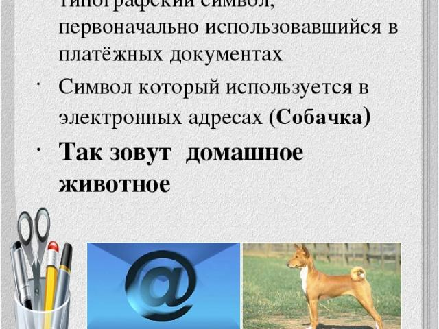№ 2 типографский символ, первоначально использовавшийся в платёжных документах Символ который используется в электронных адресах (Собачка) Так зовут домашное животное