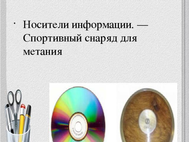 № 4 Носители информации. — Спортивный снаряд для метания
