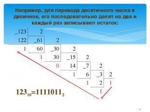 Например, для перевода десятичного числа в двоичное, его последовательно делят н