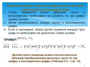 Перевод целых чисел из двоичной системы счисления в восьмеричную. Чтобы перевест