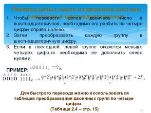Перевод целых чисел из двоичной системы счисления в шестнадцатеричную. Чтобы пер