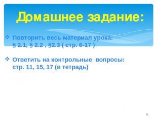 Домашнее задание: Повторить весь материал урока: § 2.1, § 2.2 , §2.3 ( стр. 6-17
