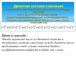 Двоичная система счисления В двоичной системе любое число записывается с помощью