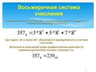 Восьмеричная система счисления В восьмеричной системе счисления основание равно