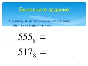 Выполните задание: Переведите из восьмеричной системы счисления в десятичную: *