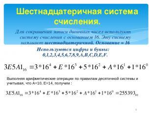 Шестнадцатеричная система счисления. Для сокращения записи двоичных чисел исполь