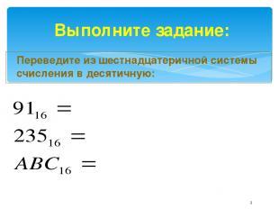Выполните задание: Переведите из шестнадцатеричной системы счисления в десятичну