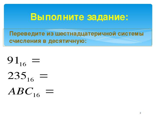Выполните задание: Переведите из шестнадцатеричной системы счисления в десятичную: *