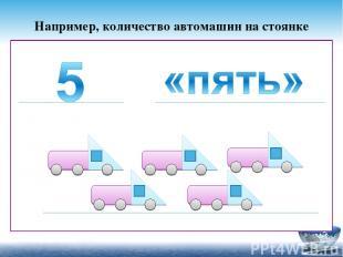 Например, количество автомашин на стоянке