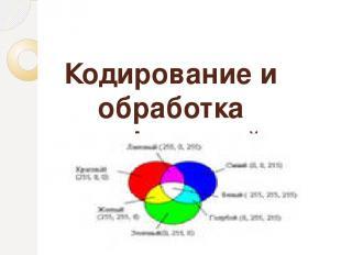 Дискретный способ представления графической информации При дискретном представле