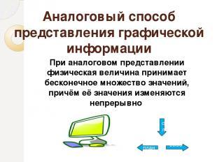 Характеристика растрового изображения Разрешение монитора выражается обычно в ви
