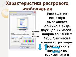 Практическая работа Задание Определить установленное на вашем компьютере разреше