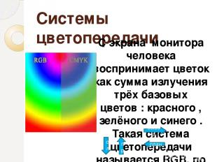4. Определить разрешение экрана монитора в dpi: Разрешение по горизонтали в dpi