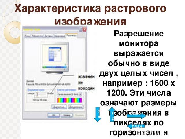 Практическая работа Задание Определить установленное на вашем компьютере разрешение экрана монитора , измеренное в dpi варианты работы : использование мониторов различного размера; использование различных разрешений экрана монитора сл пр план вывод