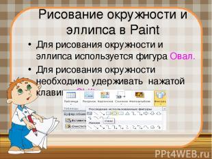 Рисование окружности и эллипса в Paint Для рисования окружности и эллипса исполь