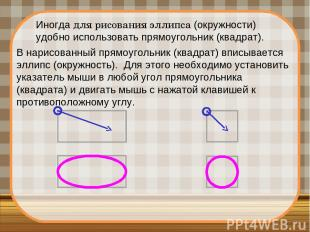 Иногда для рисования эллипса (окружности) удобно использовать прямоугольник (ква