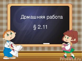 Домашняя работа § 2.11