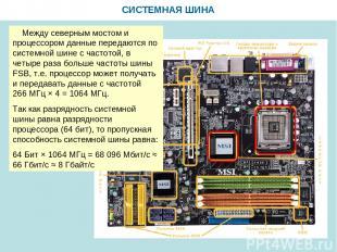 СИСТЕМНАЯ ШИНА Между северным мостом и процессором данные передаются по системно