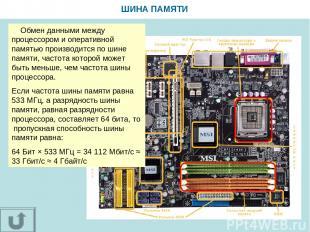ШИНА ПАМЯТИ Обмен данными между процессором и оперативной памятью производится п