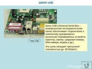 ШИНА USB Шина USB (Universal Serial Bus – универсальная последовательная шина) о