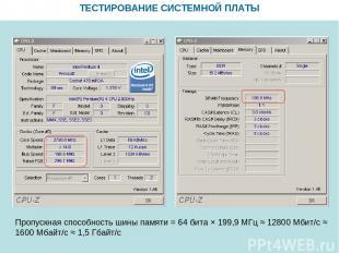 ТЕСТИРОВАНИЕ СИСТЕМНОЙ ПЛАТЫ Пропускная способность шины памяти = 64 бита × 199,