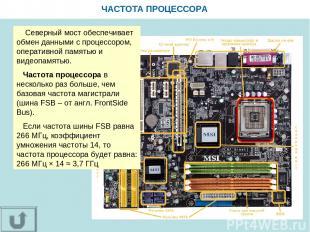 ЧАСТОТА ПРОЦЕССОРА Северный мост обеспечивает обмен данными с процессором, опера