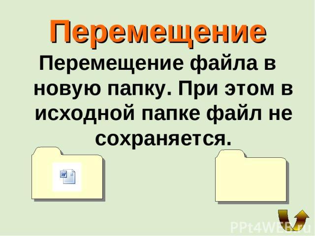 Перемещение Перемещение файла в новую папку. При этом в исходной папке файл не сохраняется.