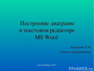 Построение диаграмм в текстовом редакторе MS Word Комарова Е.П. учитель информат