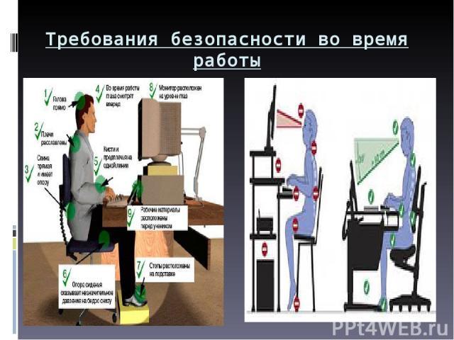 Требования безопасности во время работы
