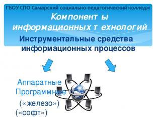 Компоненты информационных технологий Инструментальные средства информационных пр