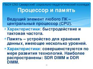 * Процессор и память Ведущий элемент любого ПК – центральный процессор (СРU). Ха