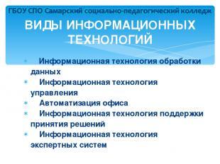 Информационная технология обработки данных Информационная технология управления