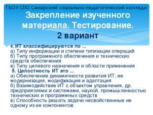 4. ИТ классифицируются по ... а) Типу информации и степени типизации операций б)