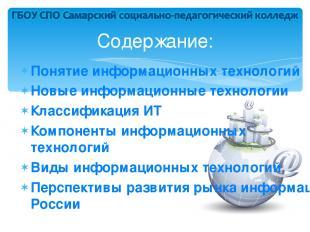 Понятие информационных технологий Новые информационные технологии Классификация