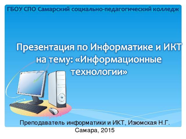 Преподаватель информатики и ИКТ, Изюмская Н.Г. Самара, 2015