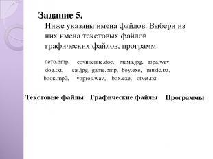 Задание 5. Ниже указаны имена файлов. Выбери из них имена текстовых файлов графи