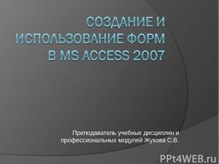 Преподаватель учебных дисциплин и профессиональных модулей Жукова С.В.