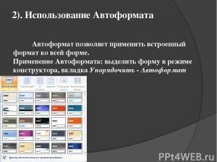 2). Использование Автоформата Автоформат позволяет применить встроенный формат к