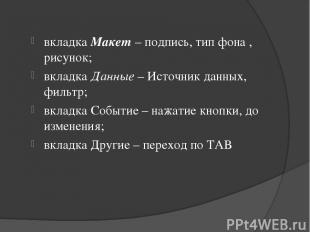 вкладка Макет – подпись, тип фона , рисунок; вкладка Данные – Источник данных, ф