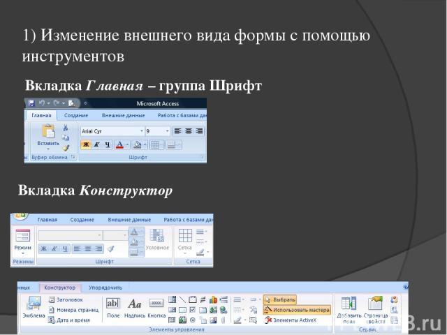 Вкладка Конструктор 1) Изменение внешнего вида формы с помощью инструментов Вкладка Главная – группа Шрифт