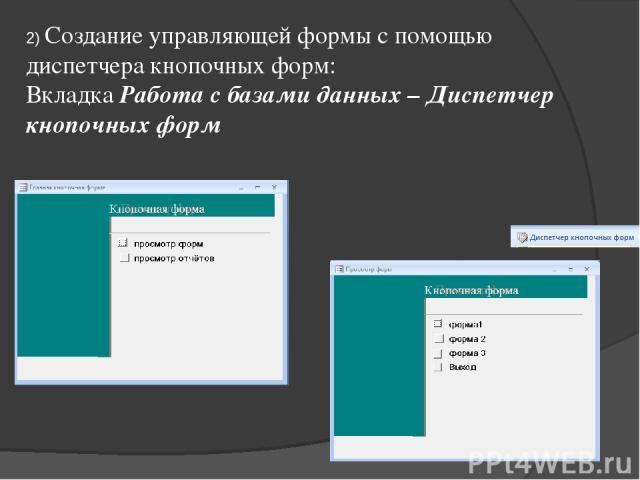 2) Создание управляющей формы с помощью диспетчера кнопочных форм: Вкладка Работа с базами данных – Диспетчер кнопочных форм