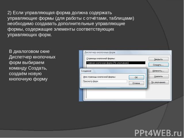 2) Если управляющая форма должна содержать управляющие формы (для работы с отчётами, таблицами) необходимо создавать дополнительные управляющие формы, содержащие элементы соответствующих управляющих форм. В диалоговом окне Диспетчер кнопочных форм в…
