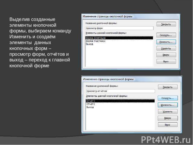 Выделив созданные элементы кнопочной формы, выбираем команду Изменить и создаём элементы данных кнопочных форм – просмотр форм, отчётов и выход – переход к главной кнопочной форме