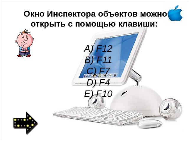 На странице Additional интерфейсный компонент Shape это: A) графическое изображение B) всплывающее меню C) геометрическая фигура D) область прокрутки E) список флажков
