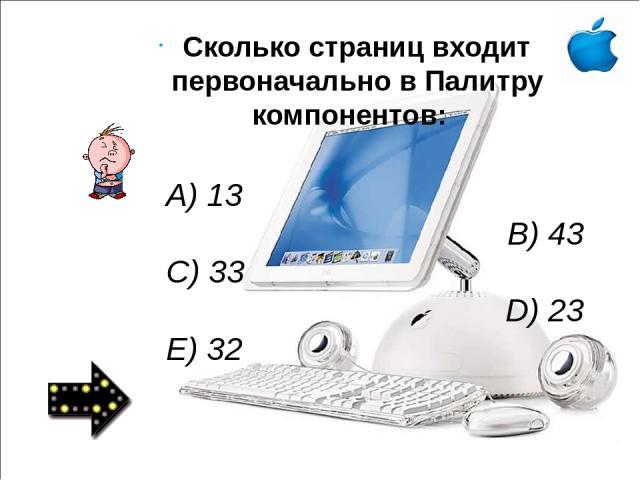 Правильные ответы 1 - 5 2 - 4 3 - 2 4 - 5 5 - 5 6 – 3 7 - 4 Да!