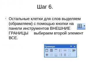 Шаг 6. Остальные клетки для слов выделяем (обрамляем) с помощью кнопки на панели